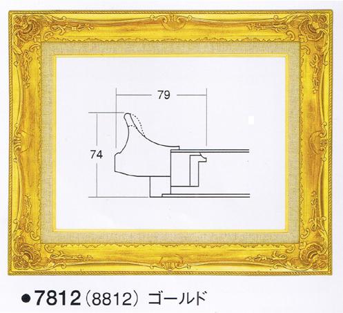 額.額縁.油彩額縁 7812 サイズF6 ゴールド