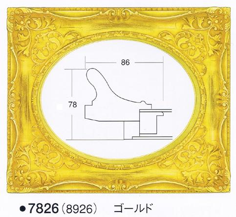 額.額縁.油彩額縁 7826 サイズF10 ゴールド