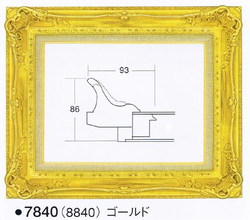 額.額縁.油彩額縁 7840 サイズF12.P12 ゴールド
