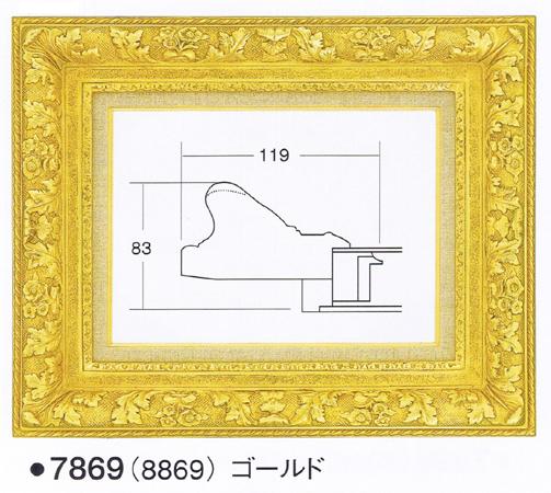 額.額縁.油彩額縁 7869 サイズF20 ゴールド