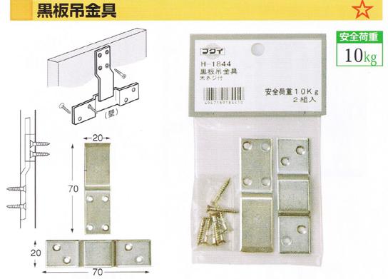 黒板吊金具 H-1844 (1パック2組入)10パック入り(メール便対応)
