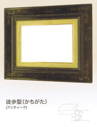 額.額縁.油彩額縁 徒歩型(アンチィーク)サイズF15, KN-OnlyOne:bfcbf466 --- sunward.msk.ru