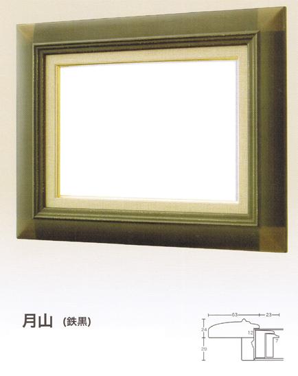 額.額縁.油彩額縁 月山(鉄黒)サイズF6