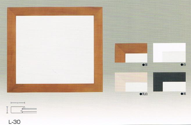 変形額.フレーム.額.デッサン額縁 L-30型 サイズ40角(400mmX400mm)茶.白.乳白.黒