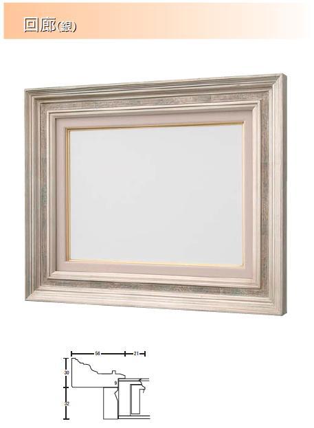 額.額縁.油彩額縁 回廊 (銀)サイズ F12