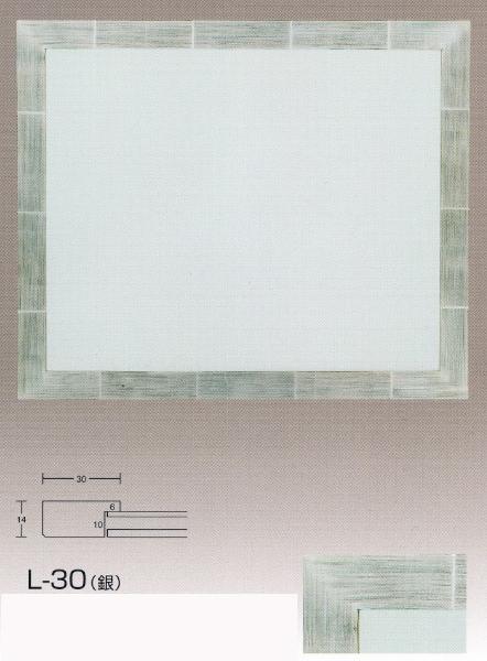 フレーム.額.デッサン額縁 L-30(銀)サイズ 全紙
