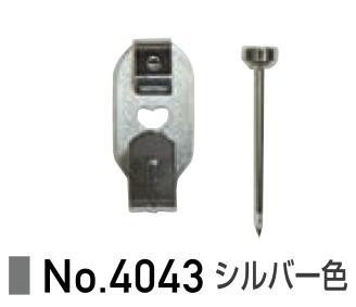 額吊.鉄並 Xフック鉄 小 1本針 シルバー(クロームメッキ)(100個セット)