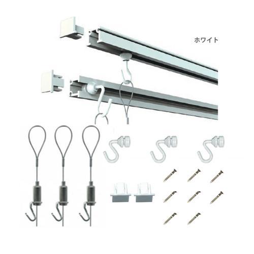 ピクチャーレール セット.C型ピクチャーレールセット2m(ホワイト)メーカー 福井金属工芸
