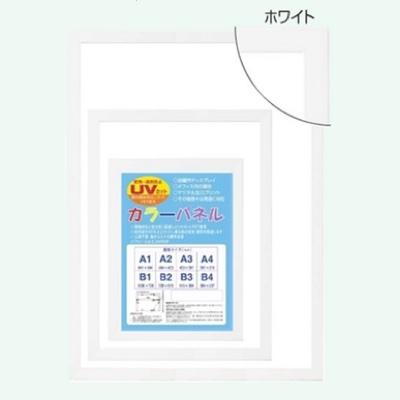 UVカットアクリル使用(厚み1.8mm),ポスターフレーム.OAフレーム額縁.木製(MDF).サイズ B1 ホワイト色