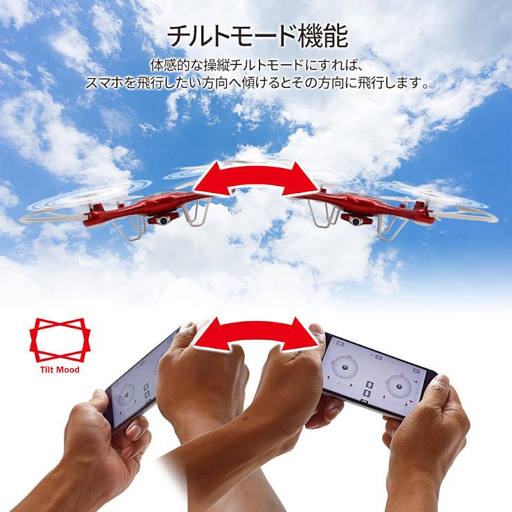 Aerial photography Wifi (X5UW) beginner ラジコンヘリコプターマルチコプターラジコンスマホ  manipulability FPV deployment iPhone