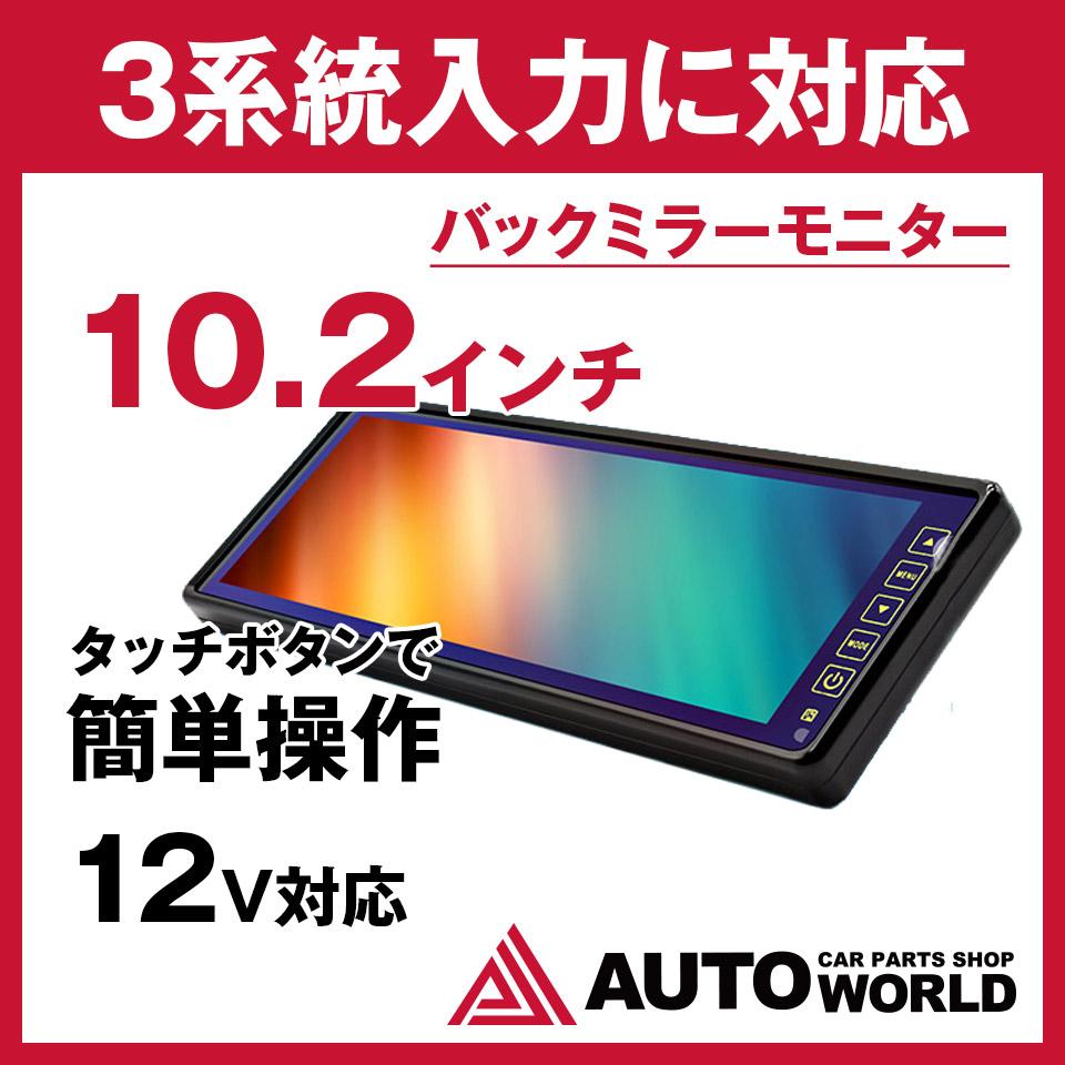 ! M0101 10.2 寸矩形後視鏡顯示器後視鏡攝像頭 DVD 支援