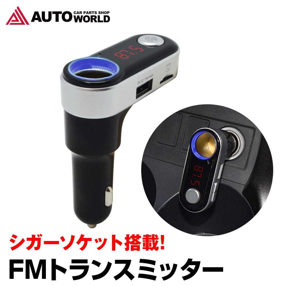 FM transmitter Bluetooth cigar socket USB charge 12V 24V (AD-200) wireless  music reproduction hands-free call radio smartphone iPhone iPad Android