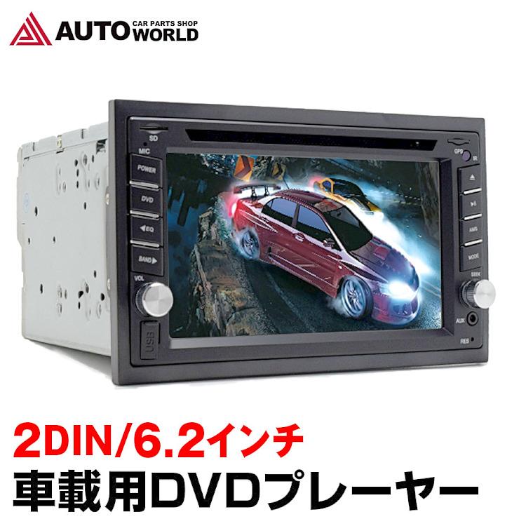 AUTO WORLD   Rakuten Global Market: 2 DIN size car-mounted DVD ...
