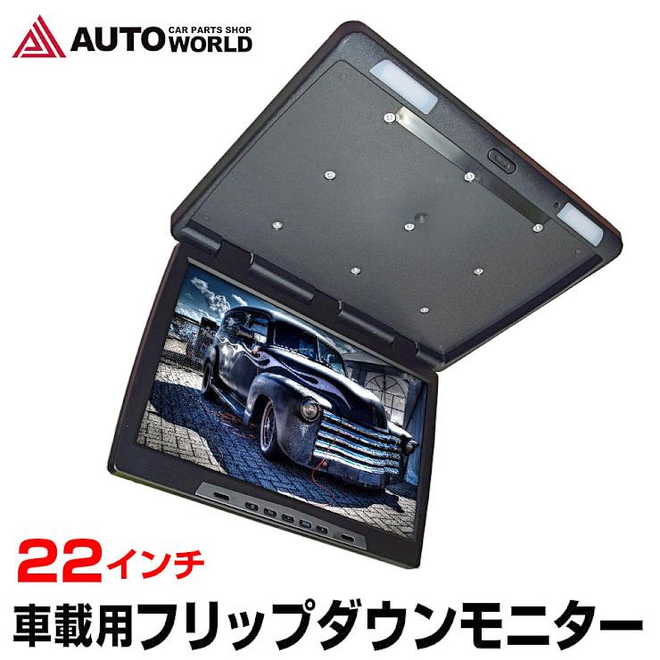 フリップダウンモニター 22インチ カーモニター (F2218)【送料無料】