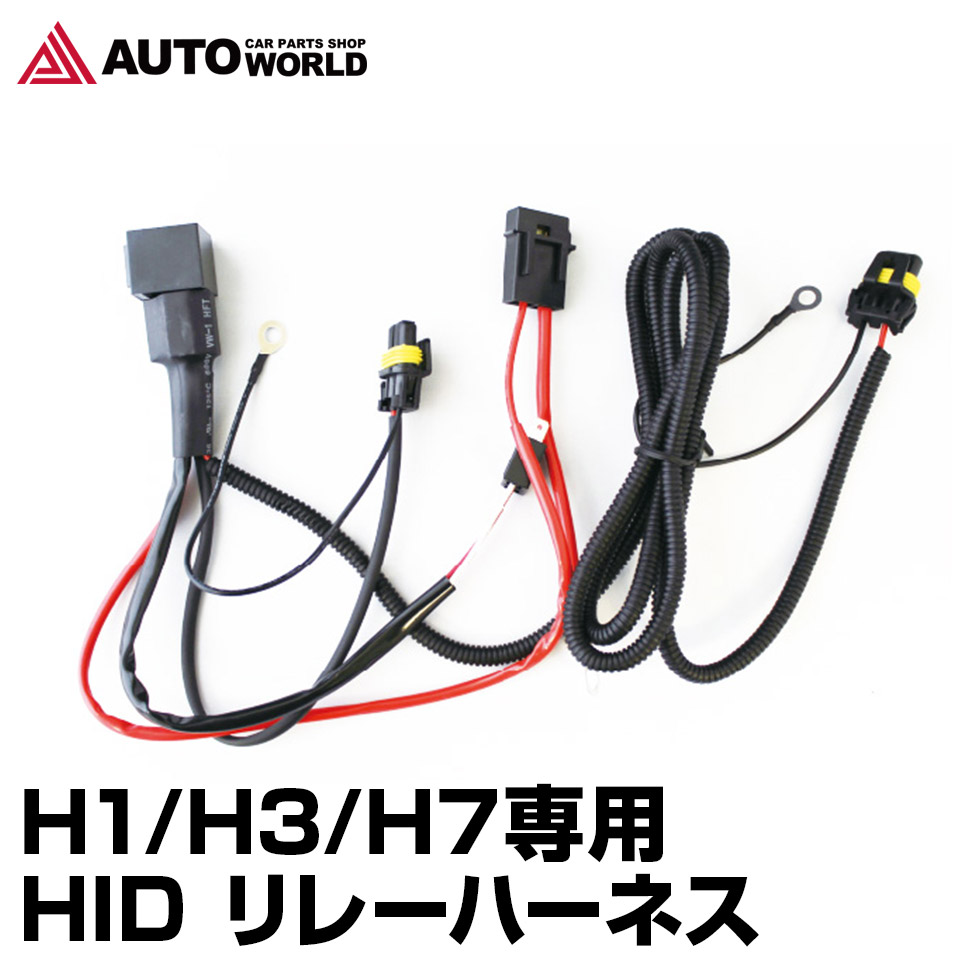 hr wiring harness auto world optional article  hr 137  for exclusive use of hid  auto world optional article  hr 137