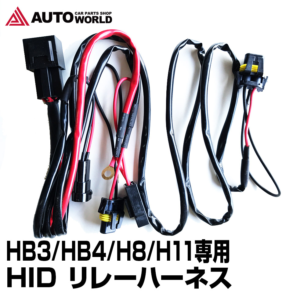HID relay harness HB3 HB4 H8 H11 voltage stability kit (HR-834) on