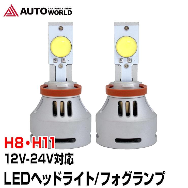 LEDヘッドライト シングル H4 Hi/Lo フォグランプ兼用 (LE320M)【送料無料】【コンビニ受取対応商品】数量限定