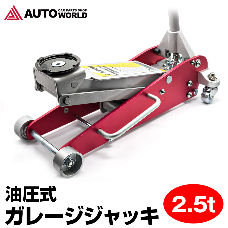 Double Hydraulic Pump System Floor Jacks T825011l Load Capacity 2 5 T Jack Garage Lowered Car For Maintenance