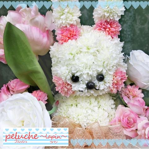 【送料無料】アニマルアレンジ プルッシュ アーティフィシャルフラワー(造花) 動物 アレンジ ウサギ 猫熊 アヒル 犬 とっても可愛い  メモリアル 公演・楽屋見舞い【ギフト】【楽ギフ_メッセ入力】P27Mar15