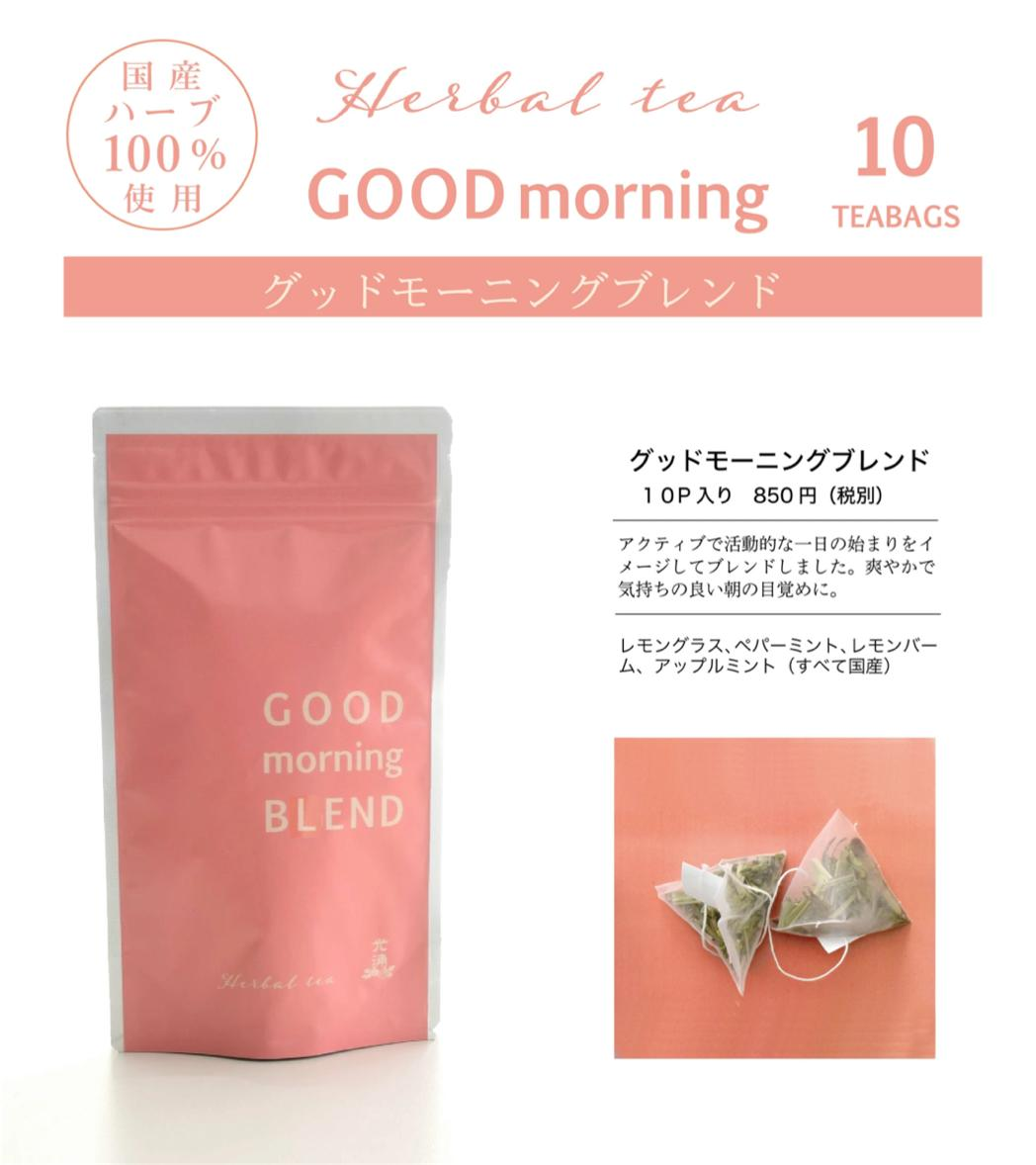 モーニング グット 【公式】GOOD MORNING