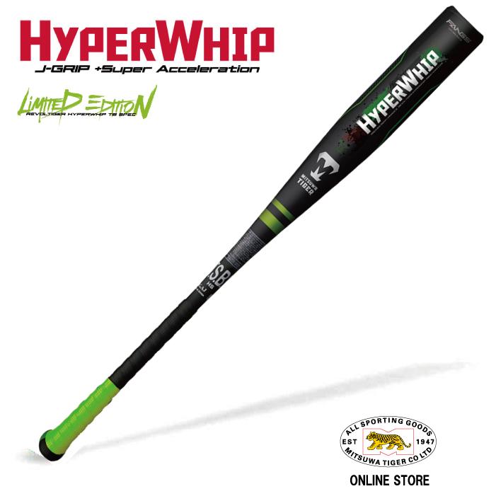 美津和タイガーHyperWHIP軟式少年用金属バット限定カラー ブラック×グリーン(送料無料)