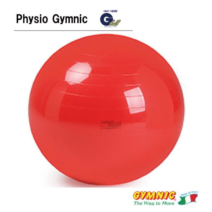 フィジオギムニク85【バランスボール85】赤、ギムニクカラーボール、ギムニクボール