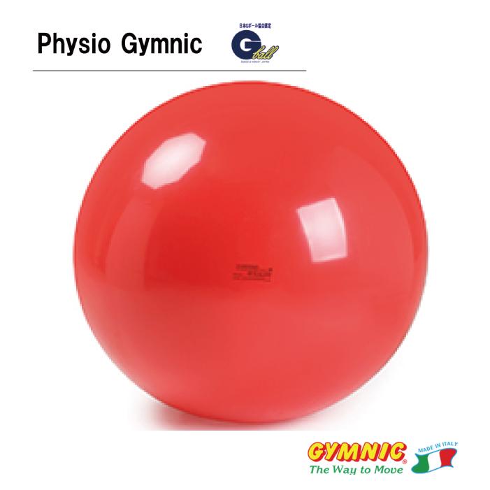 フィジオギムニク120【バランスボール120】赤、ギムニクカラーボール、ギムニクボール
