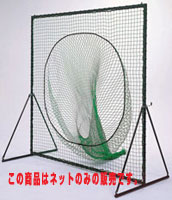 野球用ネットのみ【防球フェンス(2mx2m用)】トスバツティング用ポリエチレン440T/90本