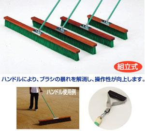 【別途送料商品】コートブラシハンドル付(ナイロン)DX 90