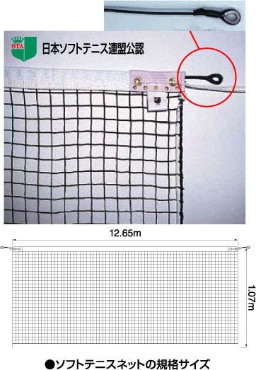 (eco)全天候式ソフトテニスネット【日本ソフトテニス連盟公認】スーパーアラミドロープ