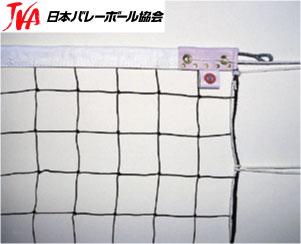 (eco)周囲ロープ式6人制バレーネット【サイドベルト付】4.5mmスチールワイヤー