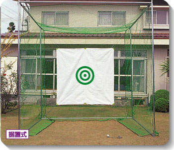豪華で新しい ゴルフネットセット【据置式】(メーカー直送)【別途送料商品】【銀行前払いまたはクレジット払い扱い商品】, ママのガレージセール:068fde50 --- business.personalco5.dominiotemporario.com