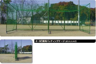 (メーカー直送)野球用ネット【2打席用バッティングゲージ】野球フェンス【銀行前払いまたはクレジット払い扱い・大型荷物別途送料商品】