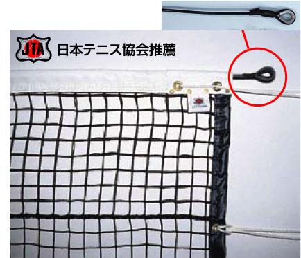 全天候式上部ダブル硬式テニスネット【日本テニス協会推薦】スーパーアラミドロープ】