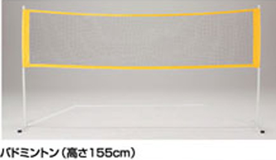 (別途送料商品)簡易式携帯用バドミントン支柱セット【ネット付】