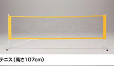 簡易式携帯用テニス支柱セット【ネット付】