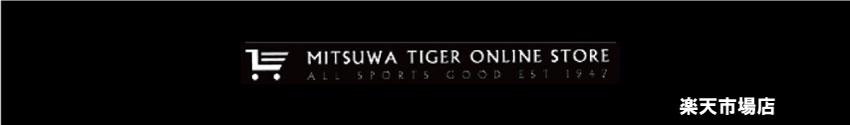 美津和タイガー株式会社:虎印・Tiger野球用品メーカーの通信販売!!ご利用お待ちしています。