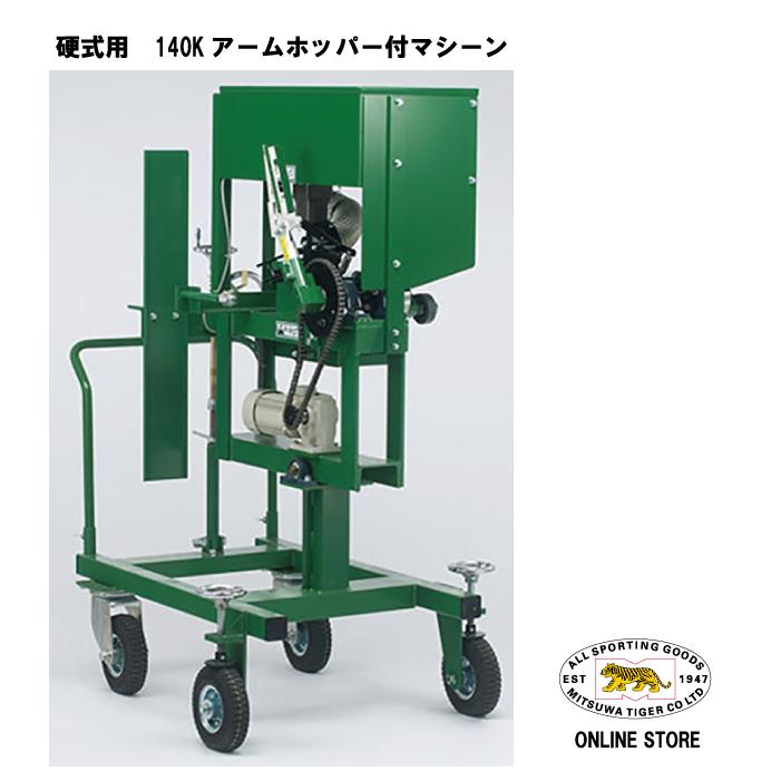 (メーカー直送)美津和タイガー・硬式ピッチングマシンRBAL-K.【全国送料無料】(140Kアームホッパー付マシーン)銀行振込(前払い)またはクレジット払い扱いとなります。