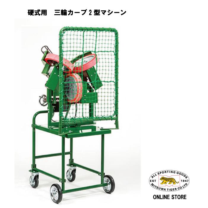 (メーカー直送)美津和タイガー・硬式ピッチングマシンRCT.【全国送料無料】(三輪カーブ2型マシーン)銀行振込(前払い)またはクレジット払い扱いとなります。