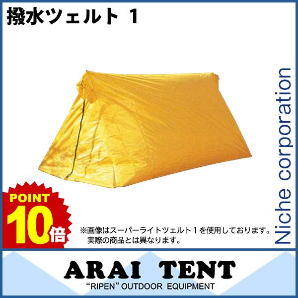 アライテント 1 撥水ツェルト 1 キャンプ 0370101 用品 キャンプ 用品, 二本松市:38817bba --- officewill.xsrv.jp