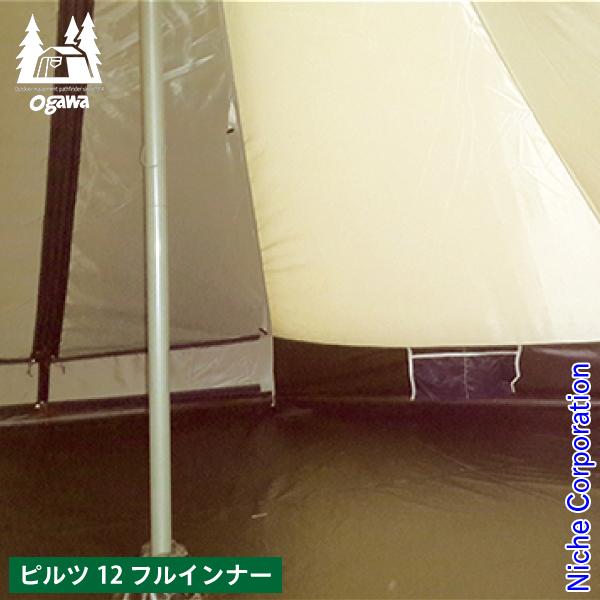 キャンパル ピルツ12 フルインナー [ 3571 ] [テント キャンプ用品]