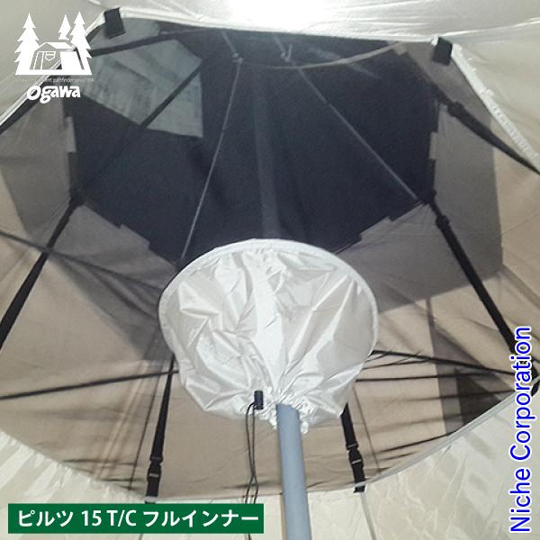 キャンパル ピルツ15 ピルツ15 T/C 3572 フルインナー [ 3572 フルインナー ][テント キャンプ用品], 港区:af723065 --- officewill.xsrv.jp