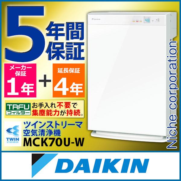 5年間保証付き ダイキン 加湿ストリーマ空気清浄機 ホワイト [ MCK70U-W ] 花粉対策製品認証 秋花粉 加湿器