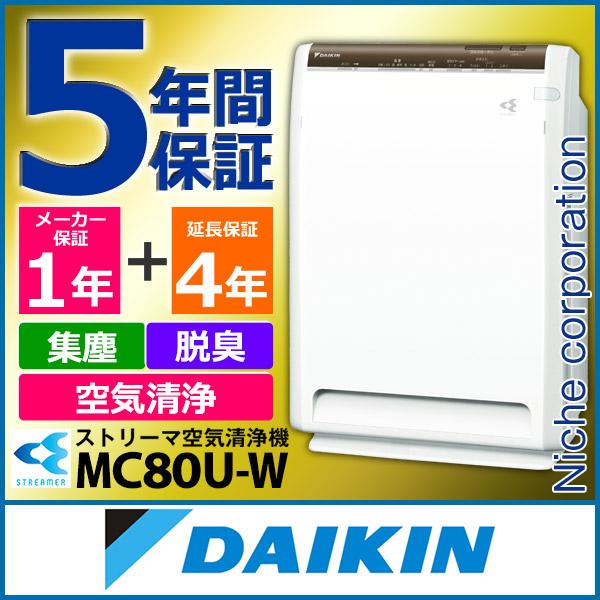 5年間保証付き ストリーマ空気清浄機 ホワイト [ MC80U-W ]