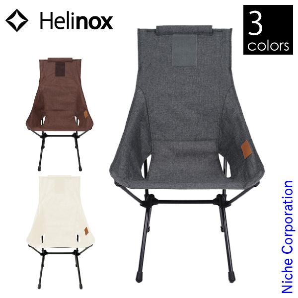 【25日はカードでポイント14倍】ヘリノックス チェア サンセットチェア 19750004 アウトドア チェア キャンプ 椅子 アウトドアチェア リラックスチェア 新生活