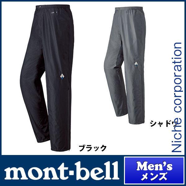 モンベル mont-bell レインダンサー パンツ メンズ [ 1128567 ] [レインパンツ トレッキング ゴアテックス][Men's][男性用]