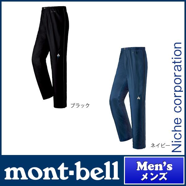 モンベル mont-bell ストームクルーザー フルジップパンツ メンズ [ 1128564 ] [レインパンツ トレッキング 登山][Men's][男性用]