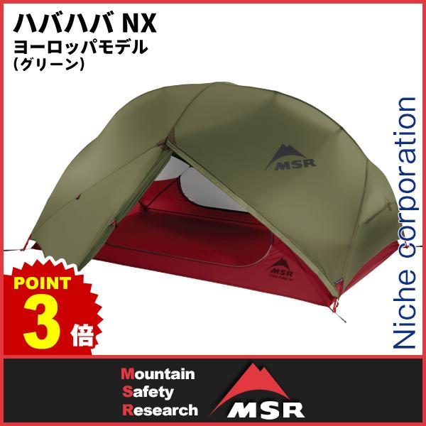 エムエスアール ハバハバNX グリーン ヨーロッパモデル 37204