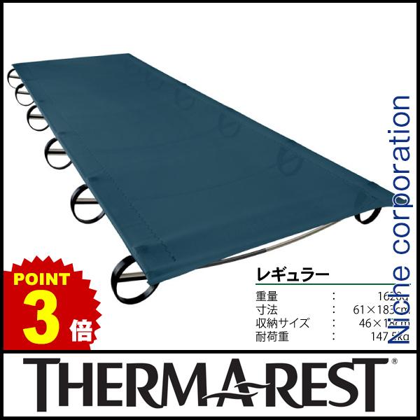 サーマレスト ラグジュアリーライト メッシュコット (R レギュラー) [ 30902 ] [アウトドア用品 簡易ベッド 寝具]