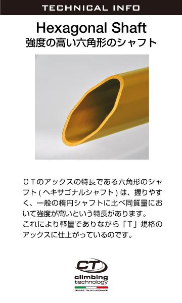 クライミング・テクノロジー アルパインツアー S (55cm)  CT-55027